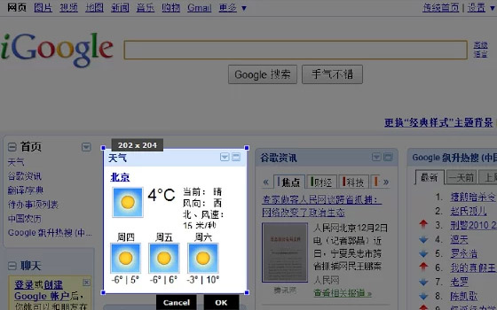 screen capture chrome extension
